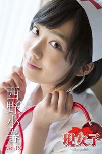 西野小春 現女子 Vol.19