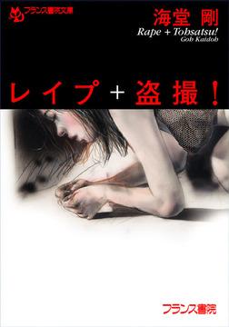 レイプ+盗撮!-電子書籍