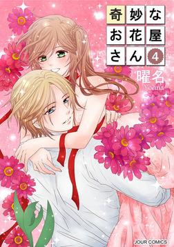 奇妙なお花屋さん / 4-電子書籍