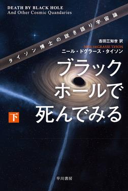 ブラックホールで死んでみる タイソン博士の説き語り宇宙論(下)-電子書籍