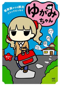 ゆがみちゃん 毒家族からの脱出コミックエッセイ-電子書籍