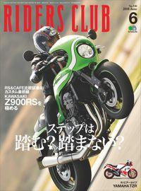 RIDERS CLUB 2018年6月号 No.530