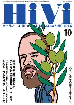 HiVi (ハイヴィ) 2014年 10月号-電子書籍