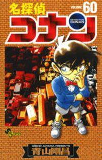 名探偵コナン(60)