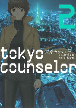 東京カウンセラー 2巻-電子書籍