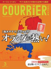 COURRiER Japon (クーリエジャポン)[電子書籍パッケージ版] 2017年 3月号