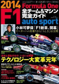 AUTOSPORT臨時増刊 F1全チーム&マシン完全ガイド 2014