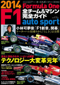 AUTOSPORT臨時増刊 F1全チーム&マシン完全ガイド 2014-電子書籍