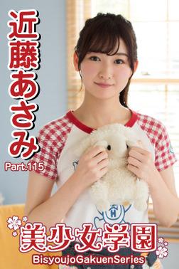 美少女学園 近藤あさみ Part.115-電子書籍