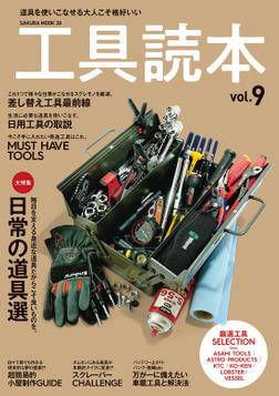 工具読本vol.9-電子書籍