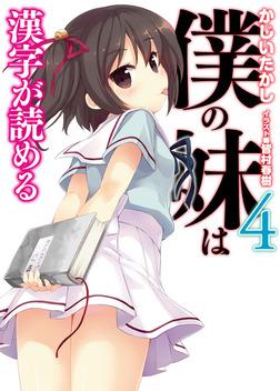 僕の妹は漢字が読める4-電子書籍