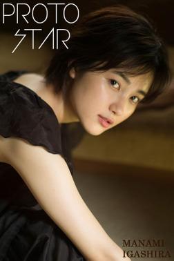PROTO STAR 井頭愛海 vol.2-電子書籍