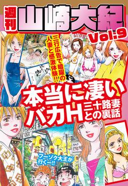 週刊 山崎大紀 vol.9-電子書籍
