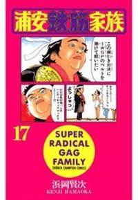 浦安鉄筋家族(17)