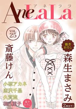 AneLaLa Vol.25-電子書籍
