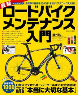 最新ロードバイクメンテナンス入門-電子書籍