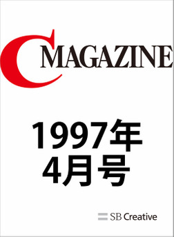 月刊C MAGAZINE 1997年4月号-電子書籍