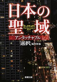 日本の聖域 アンタッチャブル(新潮文庫)