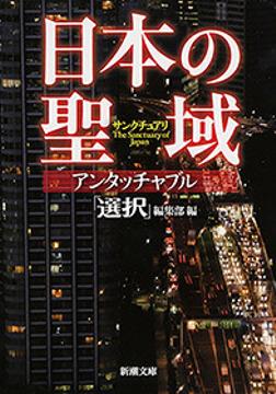 日本の聖域 アンタッチャブル(新潮文庫)-電子書籍