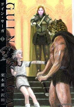 グイン・サーガ 1-電子書籍