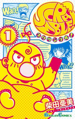 SCRAMBLE! 1巻-電子書籍