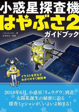 小惑星探査機はやぶさ2ガイドブック~C型、リュウグウ、インパクタ、イオンエンジン、サンプルリターン-電子書籍