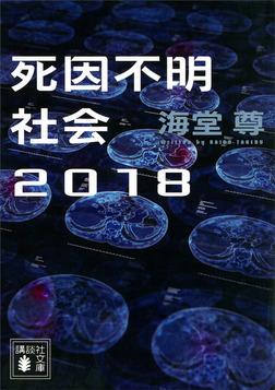 死因不明社会2018-電子書籍