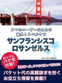 【海外でパケ死しないお得なWi-Fiクーポン付き】スマホユーザーのための海外トラベルナビ サンフランシスコ・ロサンゼルス