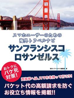 【海外でパケ死しないお得なWi-Fiクーポン付き】スマホユーザーのための海外トラベルナビ サンフランシスコ・ロサンゼルス-電子書籍