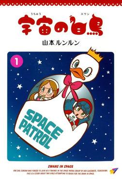 宇宙の白鳥(1)-電子書籍