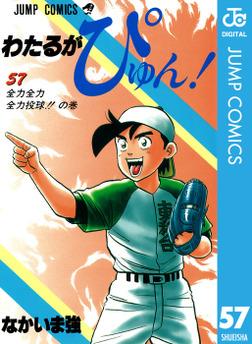 わたるがぴゅん! 57-電子書籍