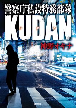 警察庁私設特務部隊KUDAN-電子書籍