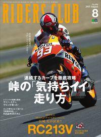 RIDERS CLUB 2015年8月号 Vol.496