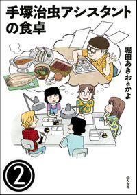 手塚治虫アシスタントの食卓(分冊版) 【第2話】