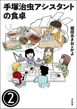 手塚治虫アシスタントの食卓(分冊版) 【第2話】-電子書籍