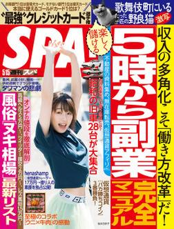 週刊SPA!(スパ)  2018年 5/15 号 [雑誌]-電子書籍