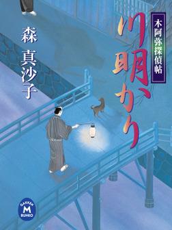 木阿弥探偵帖 川明かり-電子書籍