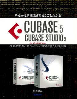 基礎から新機能までまるごとわかるCUBASE5/CUBASE STUDIO5 CUBASE AI/LEユーザー・はじめて使う人にも対応-電子書籍