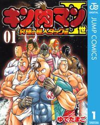 キン肉マンII世 究極の超人タッグ編 1