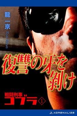 戦闘刑事コブラ(1) 復讐の牙を剥け-電子書籍