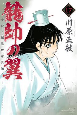 龍帥の翼 史記・留侯世家異伝(17)-電子書籍