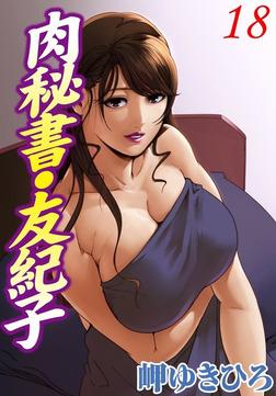 肉秘書・友紀子 18-電子書籍
