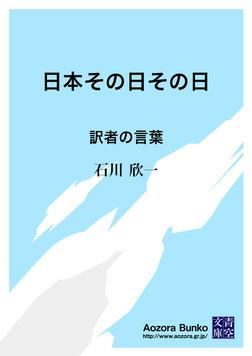 日本その日その日 訳者の言葉-電子書籍