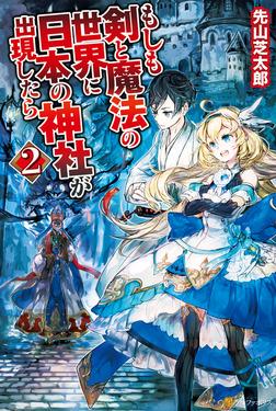 もしも剣と魔法の世界に日本の神社が出現したら2-電子書籍