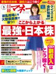 日経マネー 2021年6月号 [雑誌]