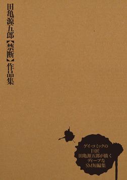 田亀源五郎【禁断】作品集-電子書籍