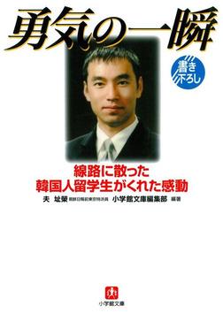 勇気の一瞬(小学館文庫)-電子書籍