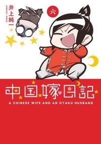 中国嫁日記(六)