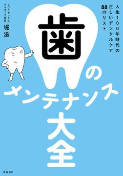 歯のメンテナンス大全-電子書籍