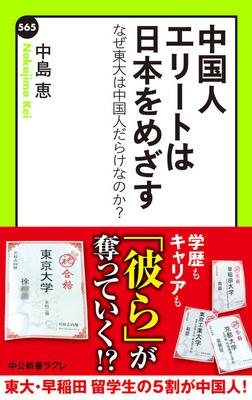 中国人エリートは日本をめざす なぜ東大は中国人だらけなのか?-電子書籍
